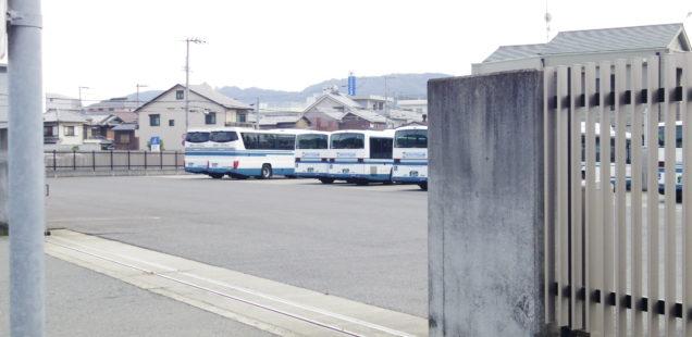 淡路交通宇山車庫